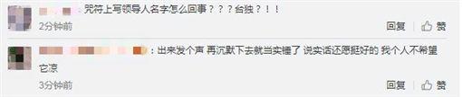 還願,中國網友(圖/翻攝自微博)