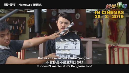 影片授權:Namewee 黃明志