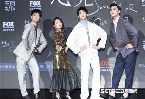 由左至右顏毓麟、柯佳嬿、許光漢、施柏宇,一同搞笑擺出S腰姿勢拍照。(圖/記者林士傑攝影)