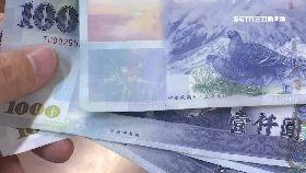 千元鈔正名1800