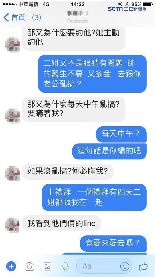 瑪莎媽媽告閨密勾搭老公/王小姐提供