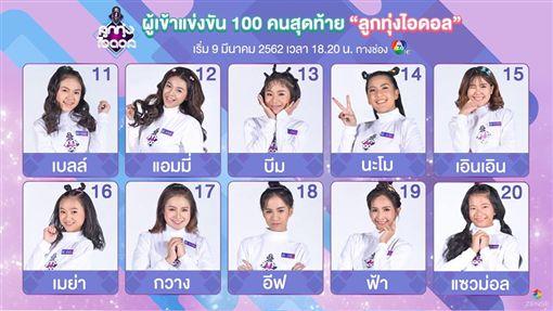 選秀,節目,泰國,韓國,偶像,顏值,MV,仿抄,Produce 101, 圖/翻攝自lookthungidol 臉書