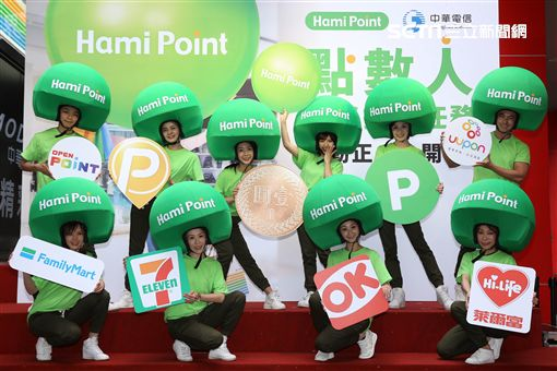 中華電,Hami Point,Hami Pay APP,點數,中華電信