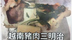 越南三明治驗出非洲豬瘟病毒防檢局自去年11月起,除了驗來自中國的豬肉品,也對來自越南的豬肉品進行檢驗。農委會15日召開臨時記者會,公布首度從越南返台旅客攜帶的越南豬肉三明治中,驗出非洲豬瘟病毒。中央社記者楊淑閔攝 108年2月15日