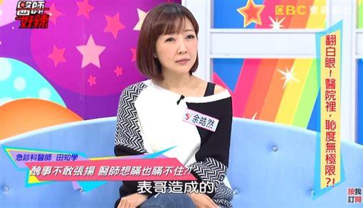 醫師好辣(圖/影片截圖)