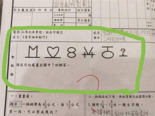 國小學童「密碼學」作業。(圖/翻攝自爆廢公社)