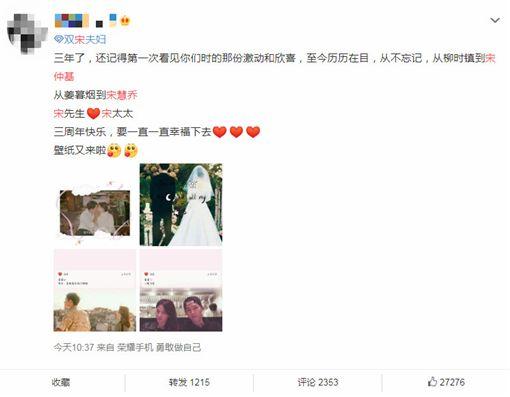 宋慧喬,宋仲基,離婚,雙宋,太陽的後裔/翻攝自微博