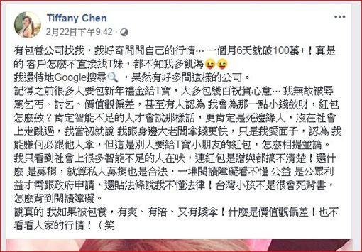 T妹包養價曝光 圖翻攝自T妹臉書