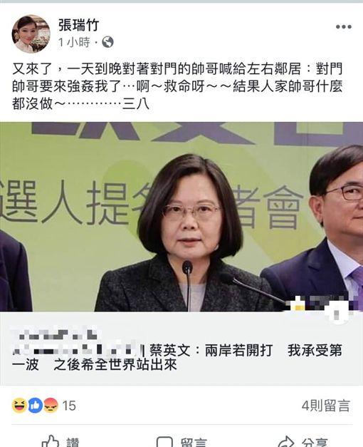 張瑞竹罵蔡英文,圖/翻攝自不禮貌鄉民團臉書