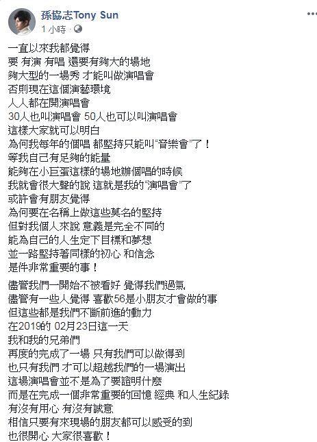 孫協志/臉書