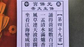 台中元保宮保生大帝「超直白籤詩」。(圖/翻攝自爆廢公社)