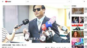 捐血一袋害人一命,台灣百合正義會,徐會長。翻攝Youtube