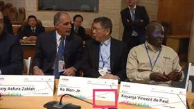 柯文哲以「台灣台北」市長身分出席以色列全球市長會議