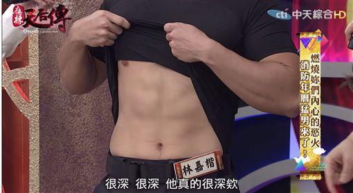 消防員林嘉楷上《麻辣天后傳》 圖/翻攝自YouTube