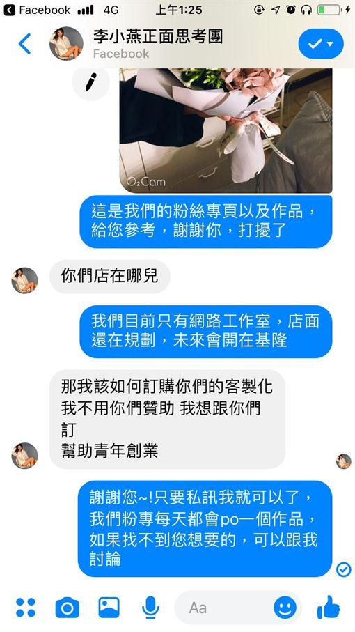 李燕,贊助,創業,女神,暖心(圖/翻攝自Dcard)