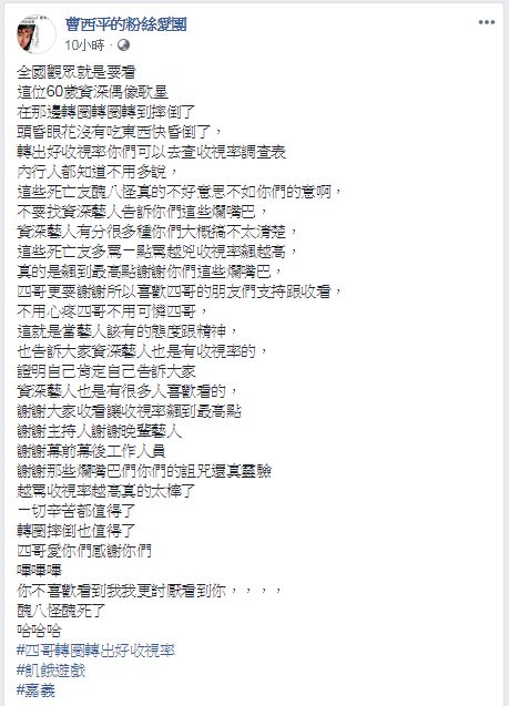 曹西平。(圖/臉書)