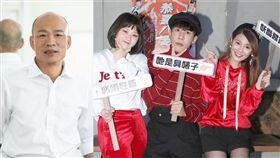 韓國瑜、林進、凡凡、琳妲聯袂出席《恭喜八婆》宣傳活動。(合成圖/翻攝自韓國瑜臉書、記者邱榮吉攝影)
