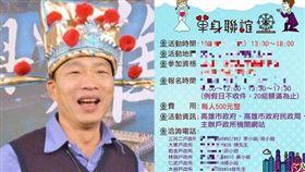 聯誼,高雄,台南,質感,廣告,韓國瑜 圖/中央社、翻攝自林稍久臉書