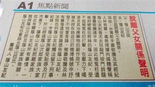 蔭山友紀,蕭敬騰,瘋狂粉絲,自由時報