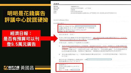 黃國昌質疑李滿治花納稅錢買專訪 圖/翻攝自黃國昌臉書