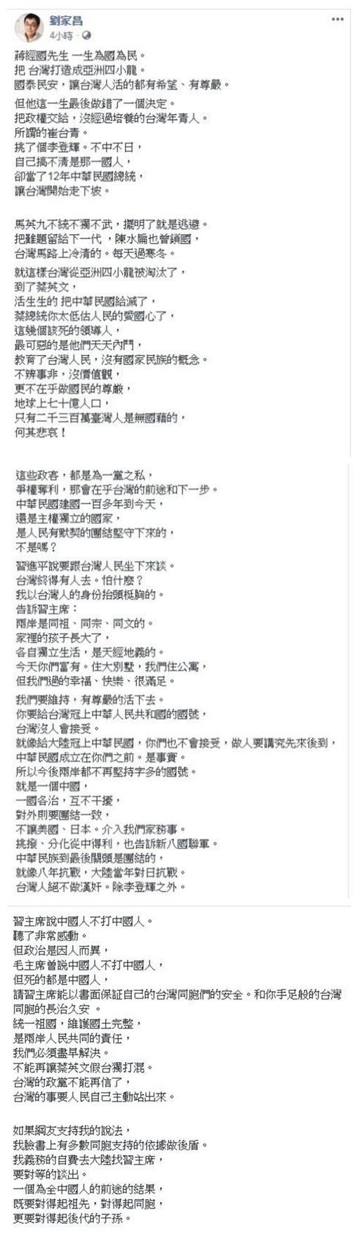 劉家昌/臉書