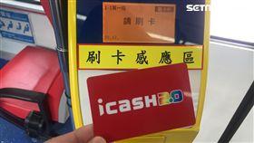 愛金卡,icash2.0,公車,客運,免費,半價,點數,OPENPOINT