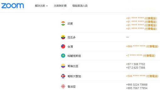 台灣人公共事務會(FAPA),Zoom視訊,中國台灣,正名 圖/翻攝自ZOOM視訊官網