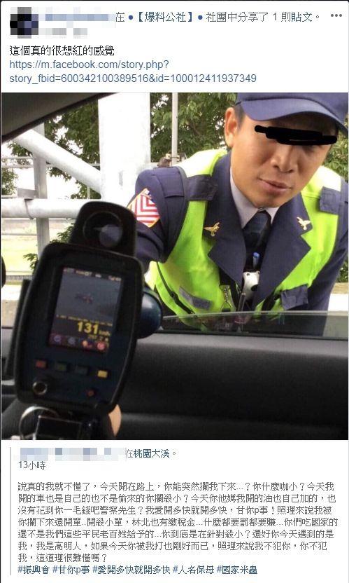 桃園,超速,國道警察,爆料公社。翻攝自爆料公社