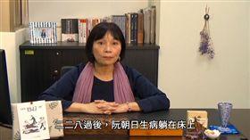 ▲促轉會代理主委分享阮美姝找尋父親的故事。(圖/翻攝自促轉會臉書)