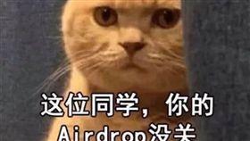 AirDrop 翻攝爆廢公社