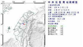 0301南投埔里地震_氣象局