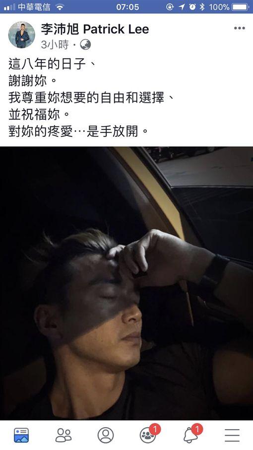 李沛旭/翻攝自李沛旭臉書