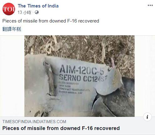 扯!擊落印度戰機飛彈竟來自台灣 巴基斯坦打臉印度 翻攝自THE TIMES OF INDIA臉書