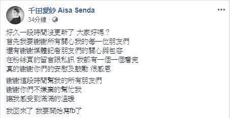 愛紗臉書發文宣告回歸。(圖/臉書)