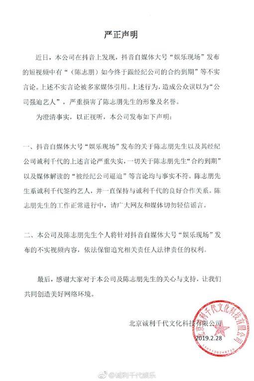 經紀公司否認逼迫陳志朋/翻攝自誠利千代微博