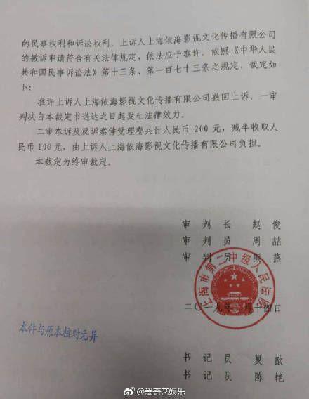 蔡徐坤被告。(圖/微博)