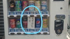 超狂自動販賣機 竟有「選擇障礙」按鈕(圖/翻攝自《爆廢公社》臉書)