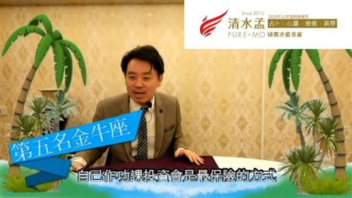 小孟老師/翻攝自清水孟國際塔羅連鎖YouTube