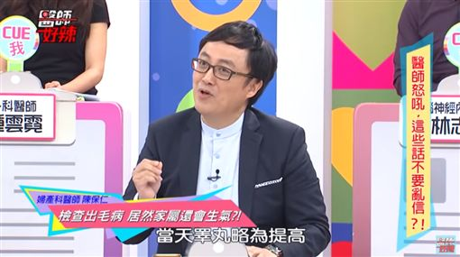隱睪症,醫師好辣/翻攝自yt