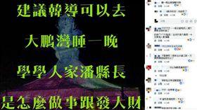 台灣燈會人潮大爆發 網友建議:韓國瑜去大鵬灣睡一晚 (圖/翻攝自臉書)