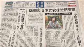 蔡總統接受日媒專訪 盼台日安保進行對話總統蔡英文2月28日接受日本產經新聞專訪時表示,希望台灣與日本進行安全保障對話,內容涵蓋因應中國威脅、網路駭客攻擊等。中央社記者楊明珠東京攝 108年3月2日