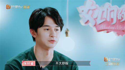 女兒們的戀愛,張軒睿,Selina/芒果TV