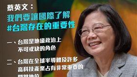 蔡英文2日晚間在臉出PO出四連拍照片並強調,希望國際了解台灣存在的重要性。(圖/翻攝蔡英文臉書)