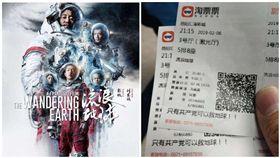 流浪地球在香港遇冷 300個座位只賣出7張票,合成圖,翻攝自微博