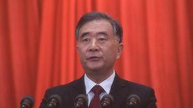 汪洋:貫徹告台灣同胞書40週年講話