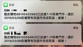 網購,取貨,簡訊,通知,爆怨公社 圖/翻攝自臉書爆怨公社
