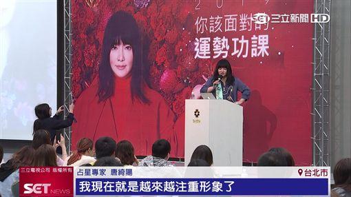 星座運勢,唐綺陽,新書見面會,台北 ID-1807360