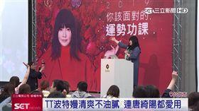 星座運勢,唐綺陽,新書見面會,台北