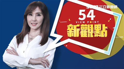 54新觀點黃倩萍