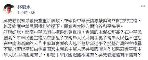 前民進黨立委林濁水4日在臉書提出九個問題要問吳敦義「台灣主權在哪裡?」。(圖/翻攝林濁水臉書)